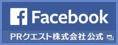 PRクエストFacebook