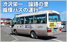渋沢栄一 論語の里 循環バスの運行